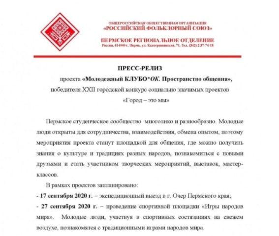 a press release